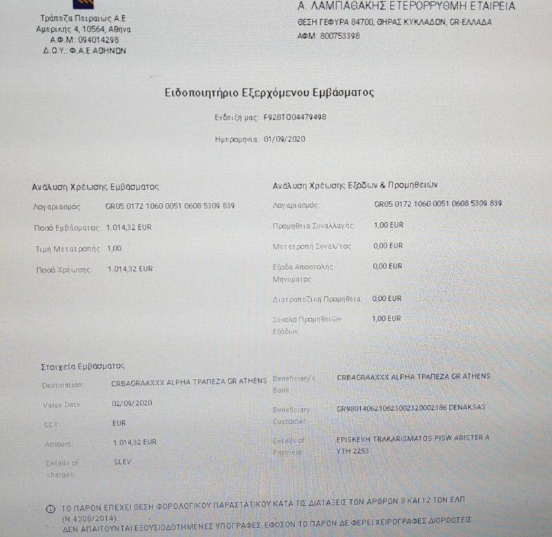 Zoran Spec bank transfer receipt